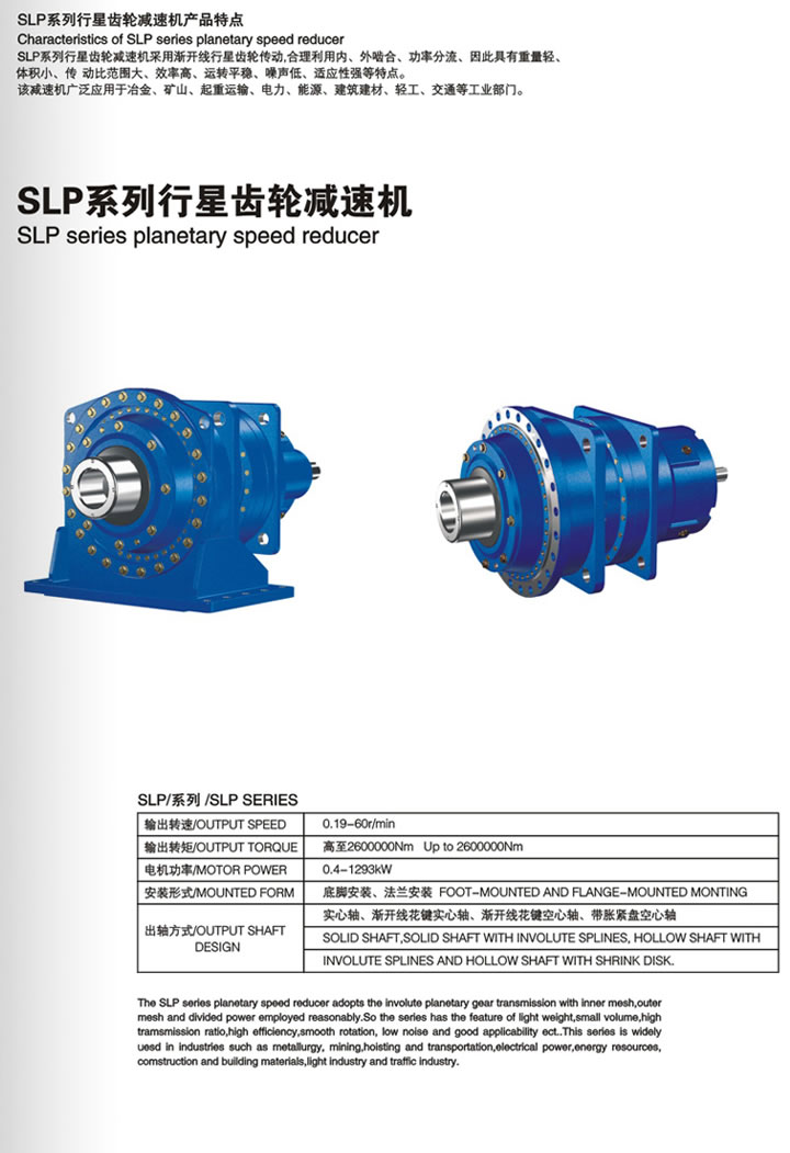 SLP Series Planetary Speed Reducer