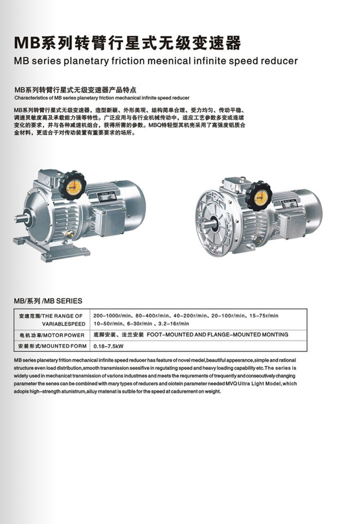 MB Series Planetary Friton Mechanical Infinite Speed Reducers,helical gear